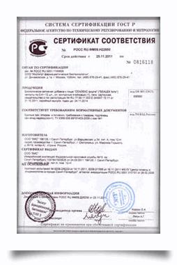 Препарат Gardenin FatFlex сертифицирован