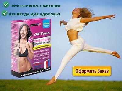 Диетонус - получи стройное тело уже сейчас