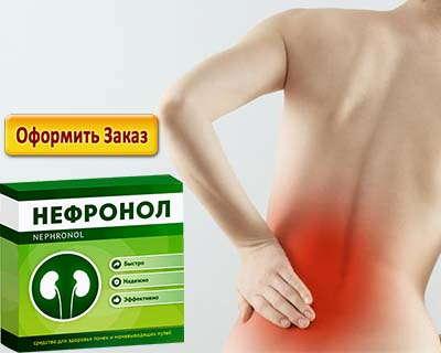 Нефронол от болей в почках