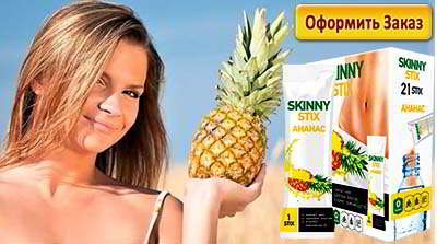 Заказать skinny stix на официальном сайте