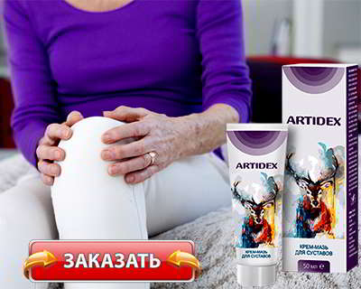 Артидекс купить
