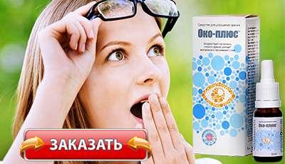 Капли око плюс купить в аптеке