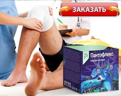 Заказать крем пантофлекс для суставов на официальном сайте