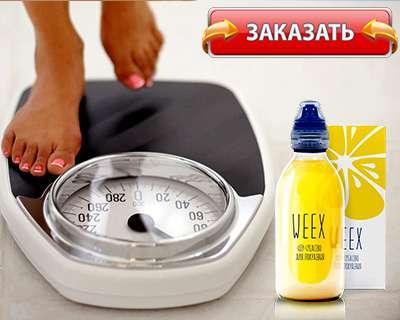 weex средство для похудения в аптеке харьков