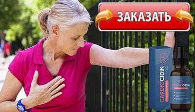 Cardiocidin купить в аптеке.