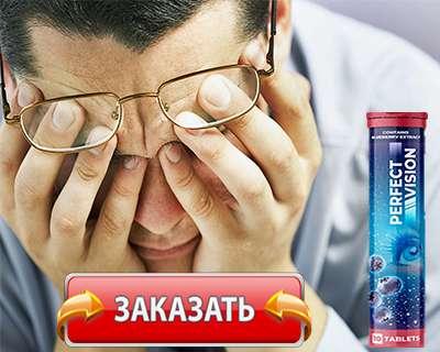 Таблетки Perfect Vision купить по доступной цене.