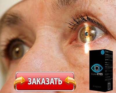 Заказать Crystal Eyes на официальном сайте.
