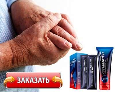 Заказать Сустапротект на официальном сайте.