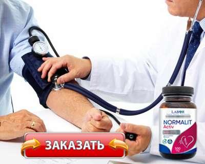 Заказать Normalit Activ на официальном сайте.