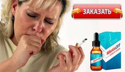 Nikotinof купить в аптеке.