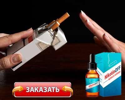 Капли Nikotinof купить по доступной цене.
