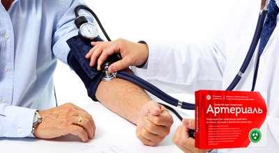 Лекарство Артериаль от давления.